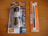 tools1_090829.jpg